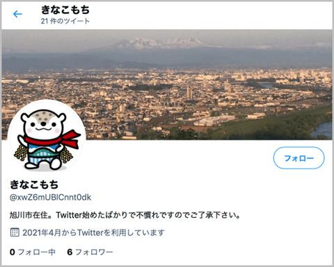 旭川いじめ加害者実名 c男 (7)