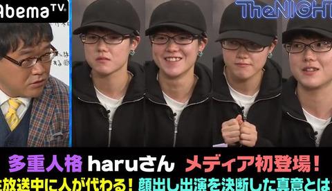 多重人格haruはやらせ (3)
