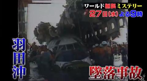 羽田沖墜落事故 片桐機長 現在 (3)
