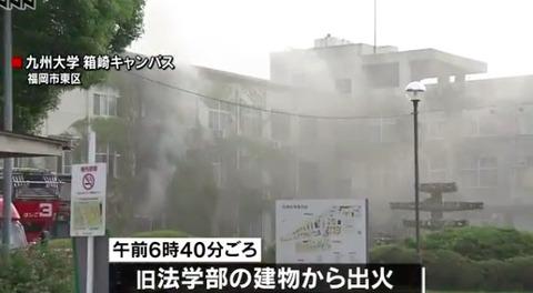 九州大学の研究室火災 (2)
