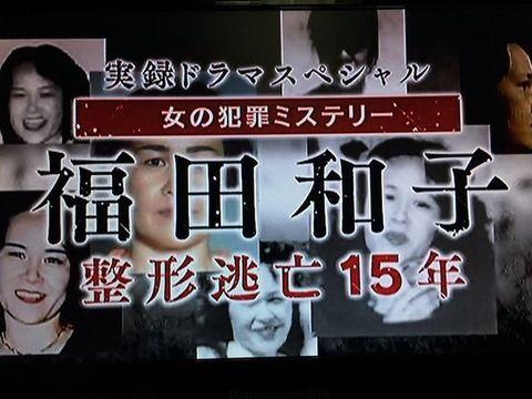 福田和子事件の息子