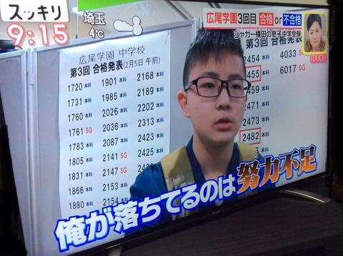 ジャガー横田息子受験結果 (7)