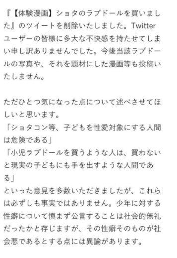 ショタのラブドール漫画家CoCoLo (2)