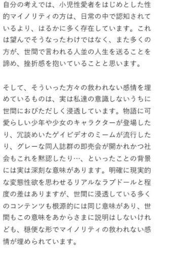 ショタのラブドール漫画家CoCoLo (3)