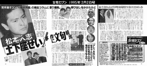 松本人志と太田光の土下座 (2)