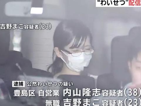 吉野まこfc2ライブ配信の動画内容 (2)