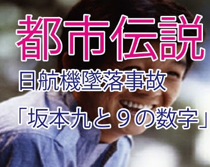 坂本九 飛行機事故 遺書 (5)