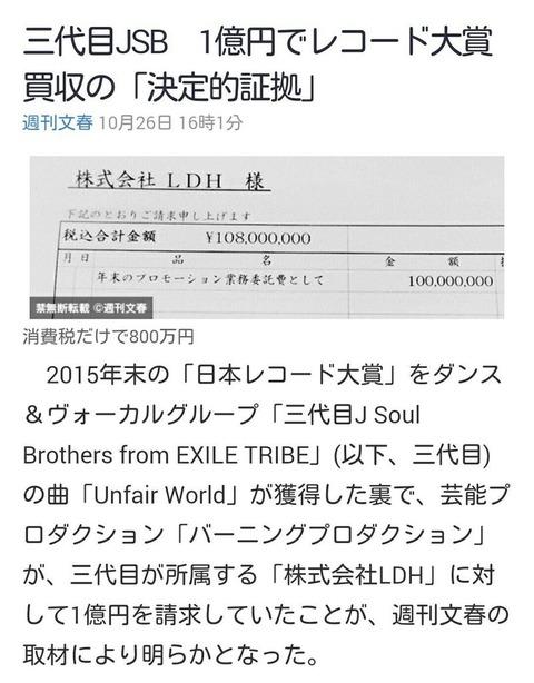 レコード大賞買収06