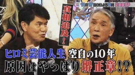 ヒロミ 堺正章に干される番組 (5)