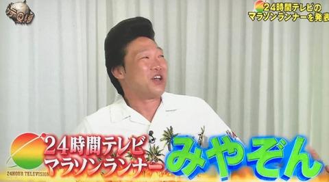 24時間テレビ2019マラソンランナー (4)