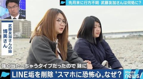 武藤友加さん行方不明 (3)