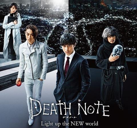 デスノート light up the new world ネタバレ