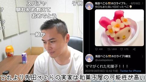 加藤純一の結婚相手は「兎田ぺこら」 (2)