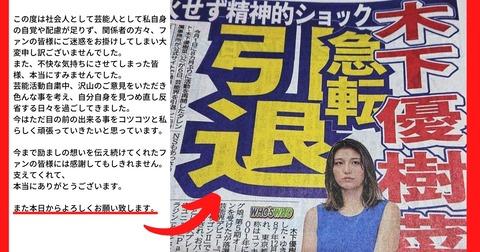 木下優樹菜引退理由 (2)