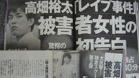 高畑淳子の息子の今現在  (1)