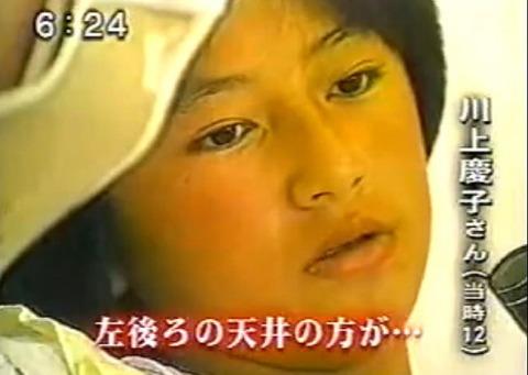 川上慶子さん