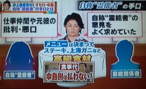 中島知子3