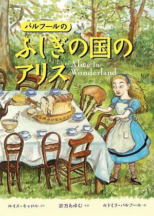 探偵少女アリサの事件簿2