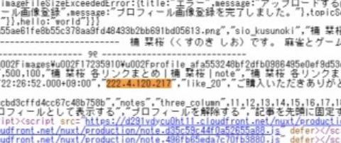 楠栞桜炎上 (5)