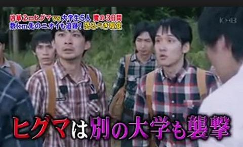 福岡大学ワンダーフォーゲル部ヒグマ事件 (6)