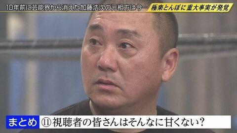 山本圭壱 何した (1)