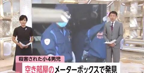 埼玉小4男児事件」犯人 (1)