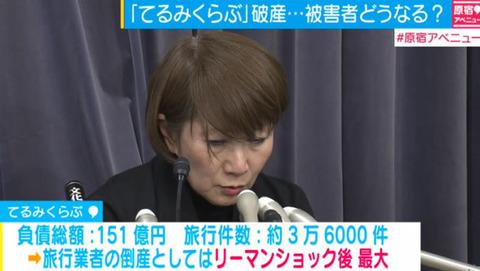 てるみくらぶ 社長 山田千賀子5
