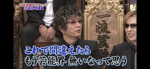 ガクト格付け2010やらせ (5)