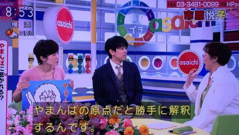 市原悦子の放送禁止用語 (1)