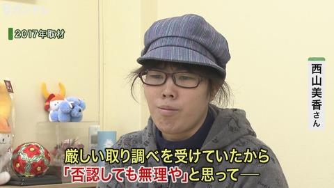 西山美香 知的障害の看護助手 (3)