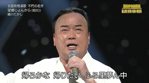 細川たかし1