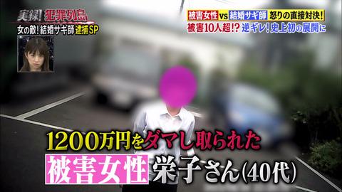 結婚詐欺師Kクボタ (3)
