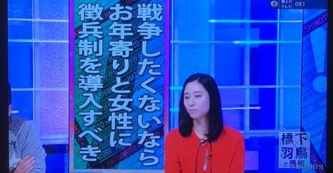 三浦瑠麗レイブ性被害内容 (3)