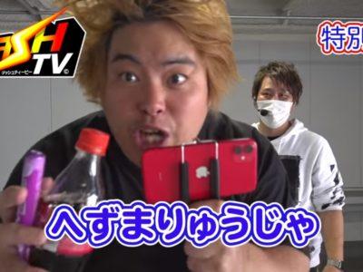 へずまりゅう チャンネル (1)