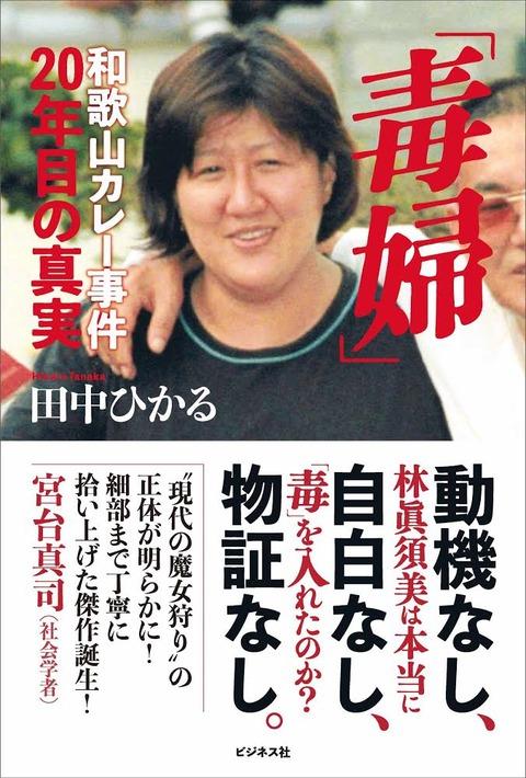 林真須美 冤罪で次女が真犯人 (4)