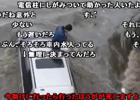 東日本大震災の津波で流される人 (7)