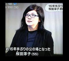 桜田淳子の長女写真 (4)