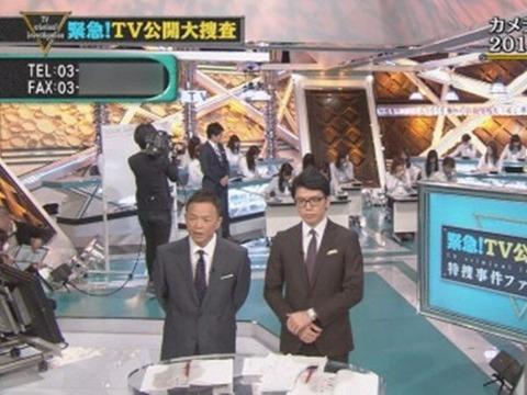 公開大捜査 (2)