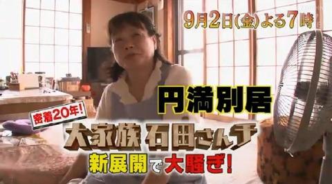 石田さんちの大家族2020長女や三男 (12)