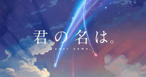 君の名は 4