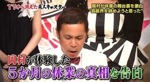 岡村隆史の休業理由 (3)