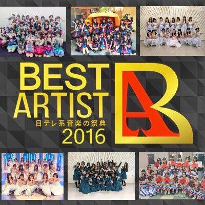 ベストアーティスト2016