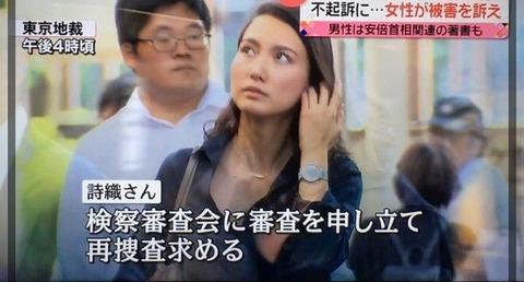 伊藤詩織 グラビア撮影 (4)