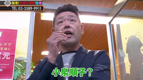 公開大捜査 (12)