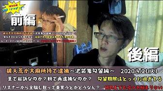 鮫島配信者死亡 (3)