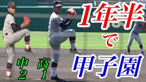 笹倉世凪 退学理由 (1)