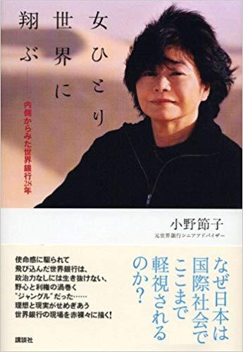 小野節子4