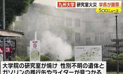 九州大学の研究室火災 (3)