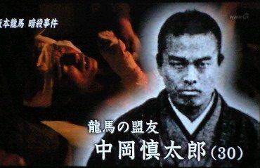 坂本龍馬 暗殺 犯人2