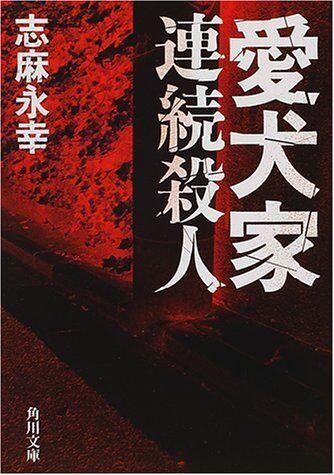 埼玉愛犬家連続殺人事件 犯人 現在 (6)